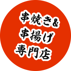 串焼き串揚げ専門店
